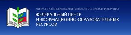 Федеральный центр информационно-образовательных ресурсов.