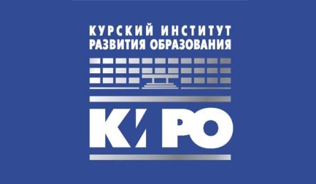 Курский институт развития образования
