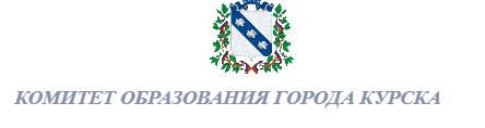 Сайт Комитета образования города Курска