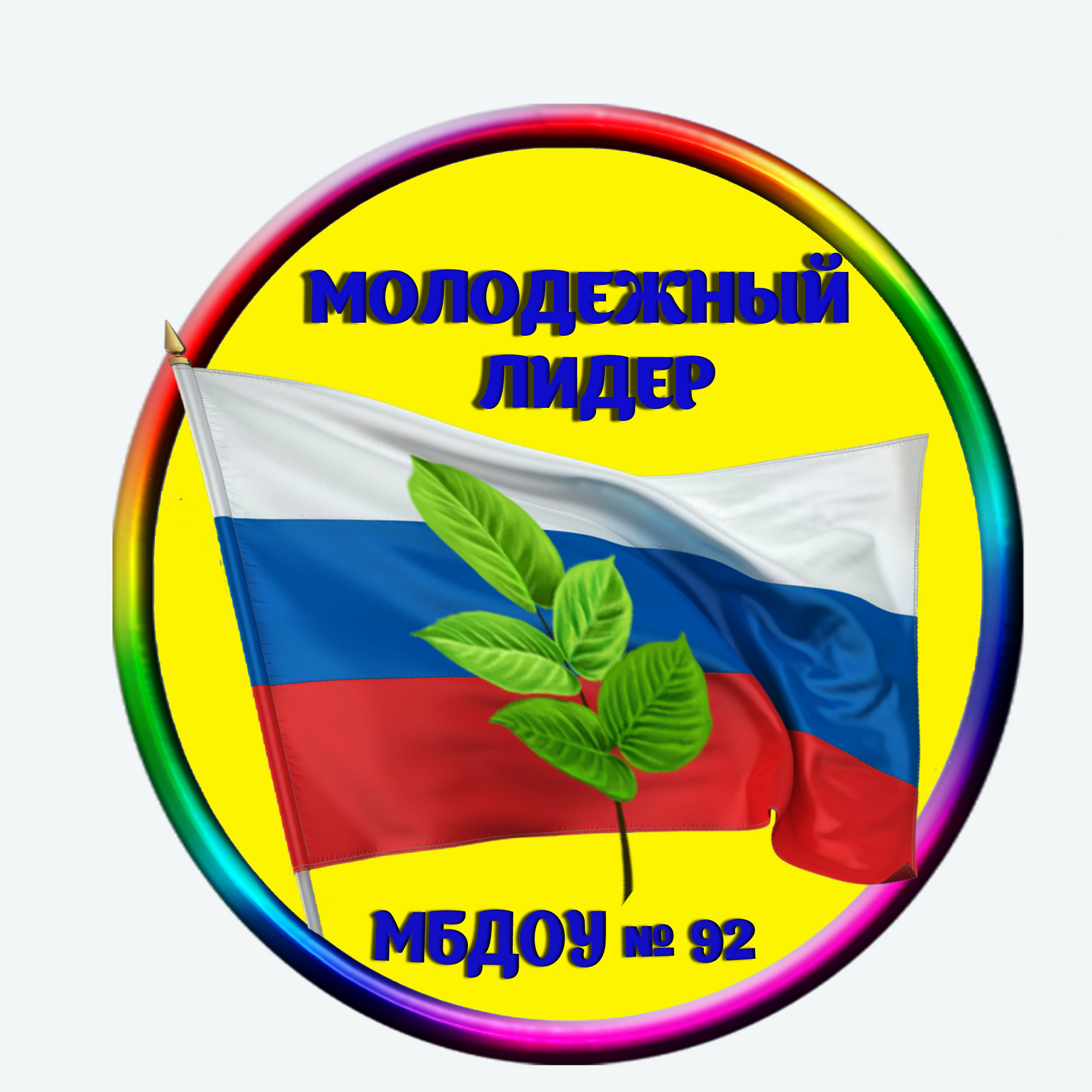 эмблема МБДОУ