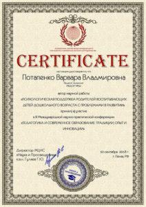 Потапенко Варвара Владмировна (1)