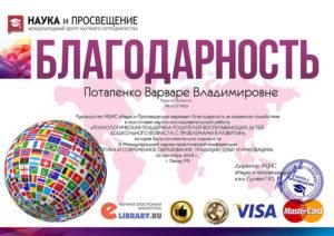 Потапенко Варваре Владимировне