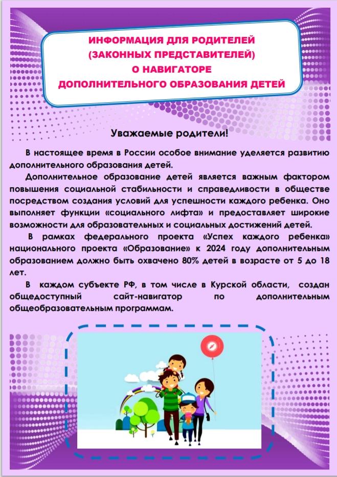 1 Информация для родителей